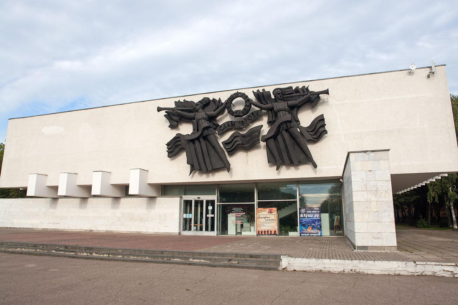 Великолукский краеведческий музей, Великие Луки