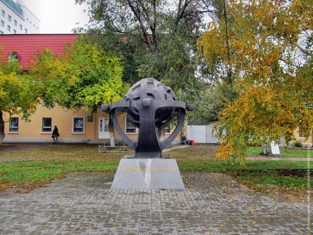 Памятник защитникам от атома в Волгограде, Волгоград