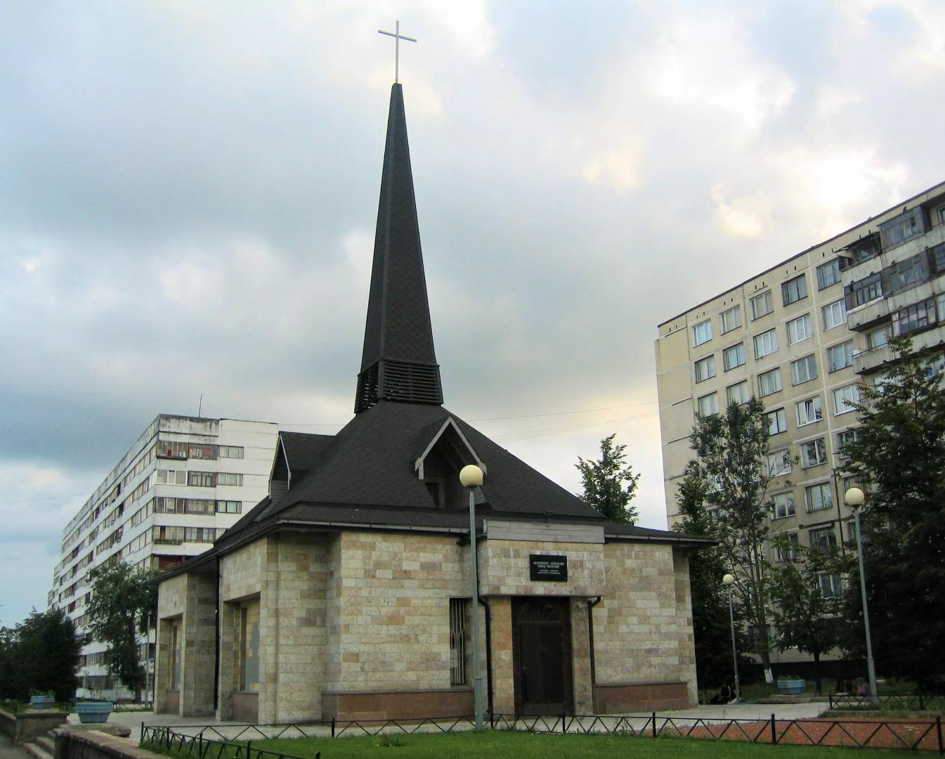 Лютеранская церковь, Кингисепп