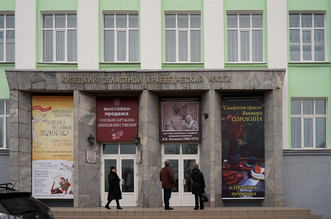 Липецкий областной краеведческий музей, Липецк
