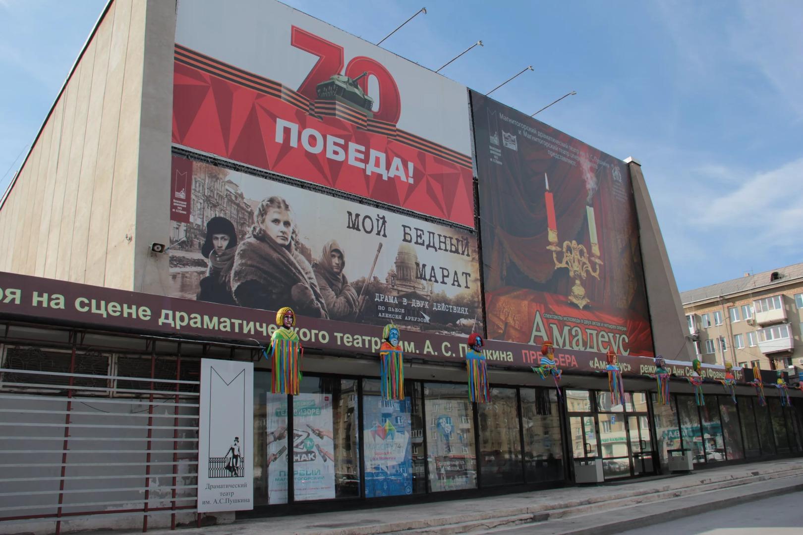 Магнитогорский драматический театр им. А.С. Пушкина, Магнитогорск