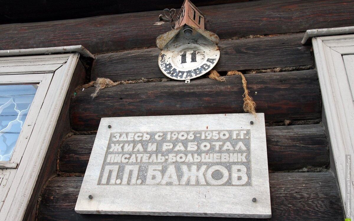 Мемориальный дом-музей П.П.Бажова, Екатеринбург