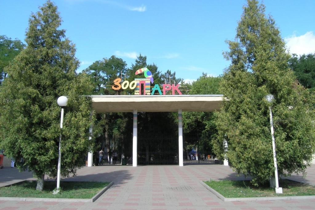 Зоопарк, Ростов-на-Дону
