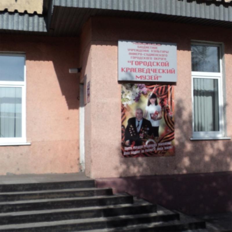 Анжеро-Судженский городской краеведческий музей, Анжеро-Судженск