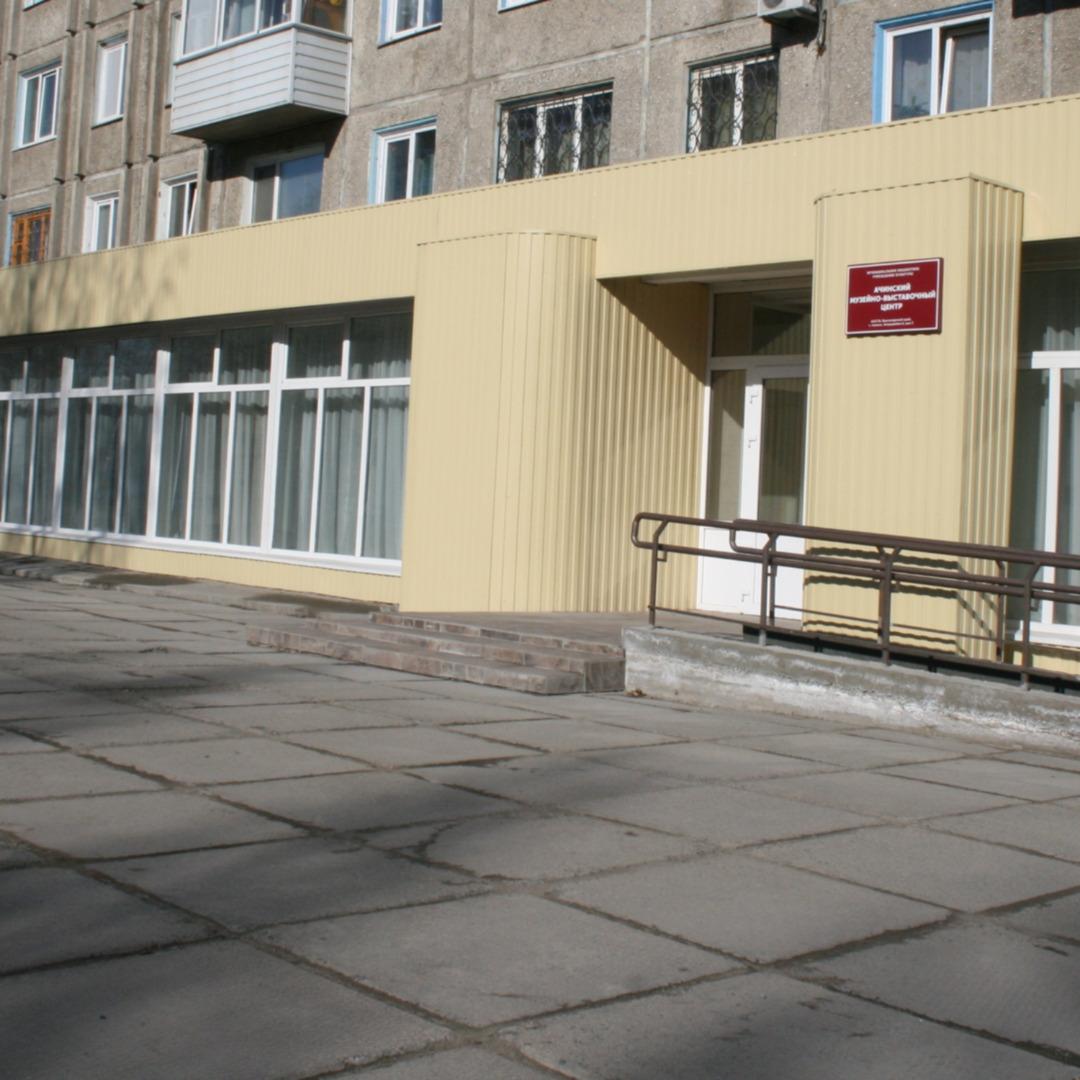 Ачинский музейно-выставочный центр, Ачинск