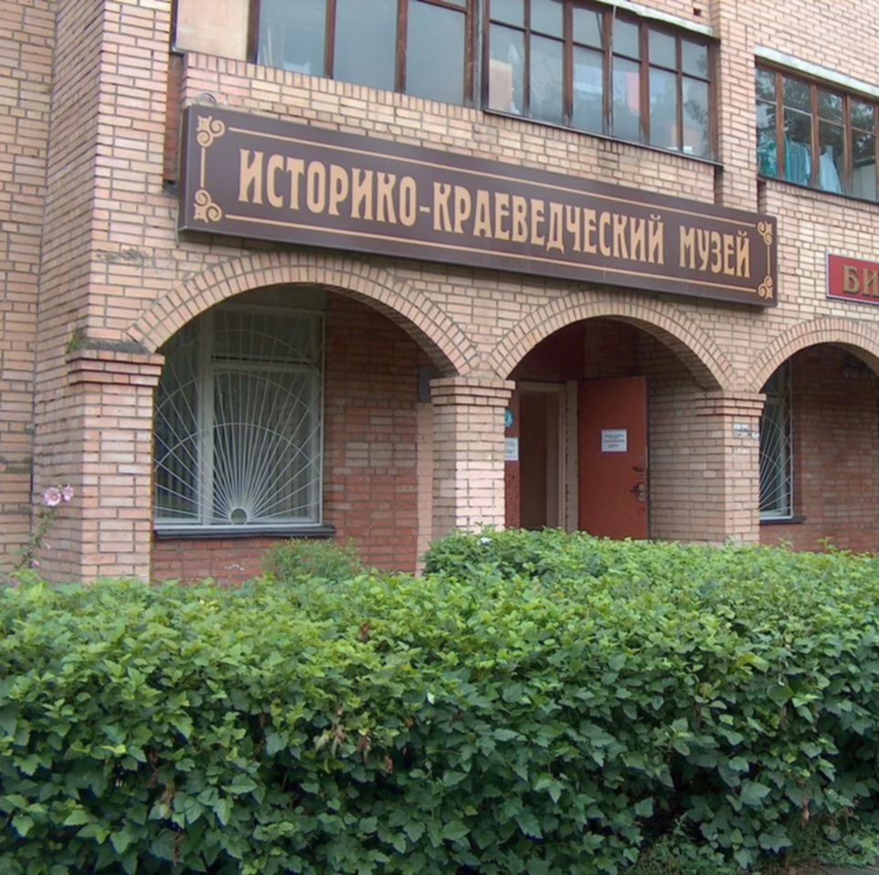 Краеведческий музей, Балашов