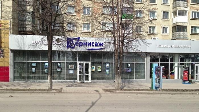 Музейно-выставочный центр Вернисаж, Белово