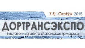 ДорТрансЭкспо - 2015