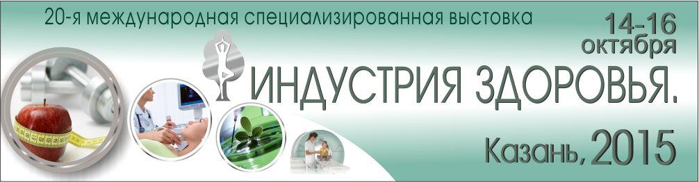 Индустрия Здоровья. Казань – 2015