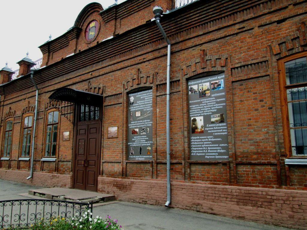 Шадринский краеведческий музей им. В.П. Бирюкова, Шадринск