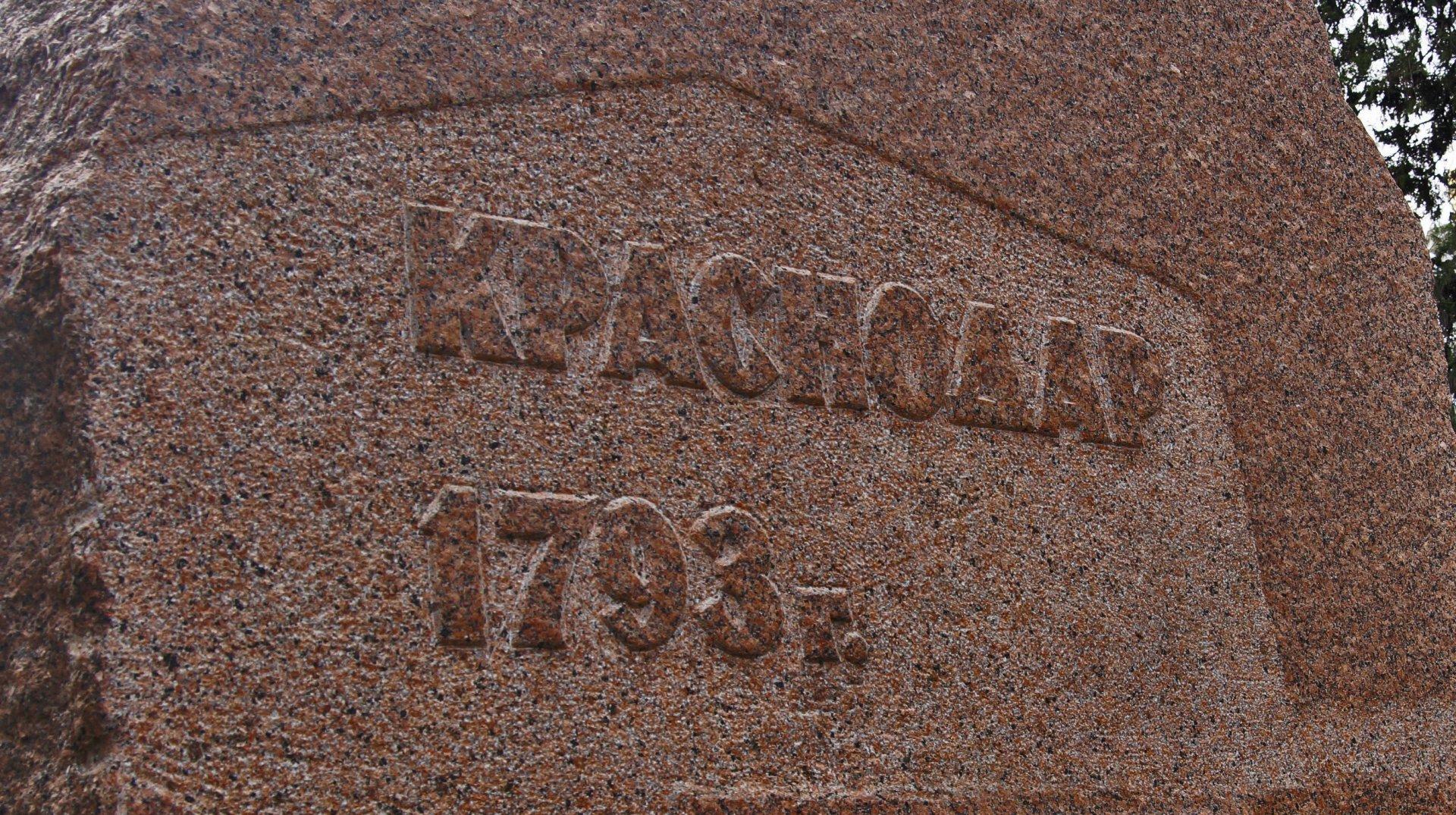 Камень на месте основания Екатеринодарской крепости, Краснодар