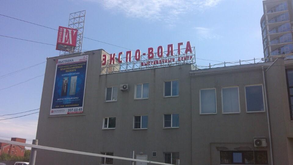 Выставочный центр «Экспо-Волга», Самара